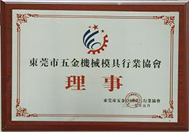 东莞五金机械模具协会理事